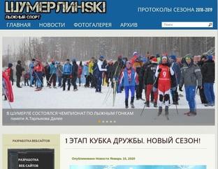 Сайт Шумерлинских лыжников