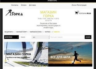 Интернет магазин Горка