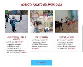 Сайт детского сада Сказка