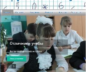 Сайт школы 6