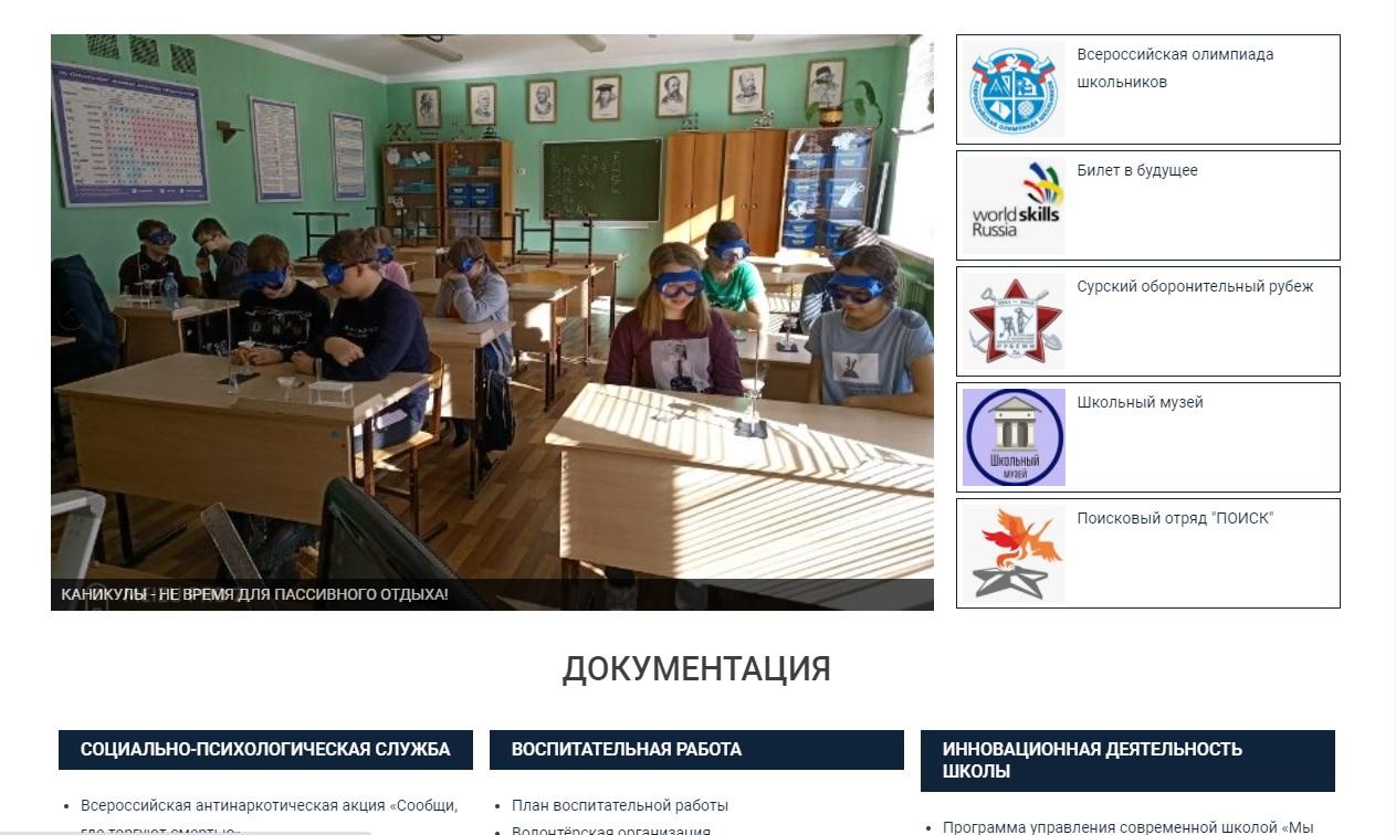 Сайт школы 3