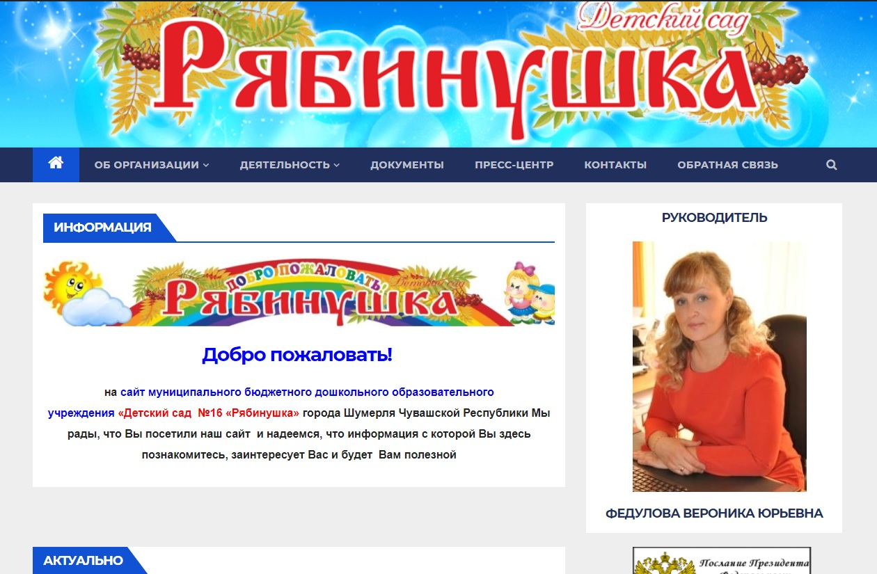 Сайт детского сада 16
