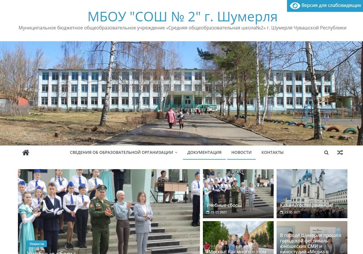 Сайт школы 2